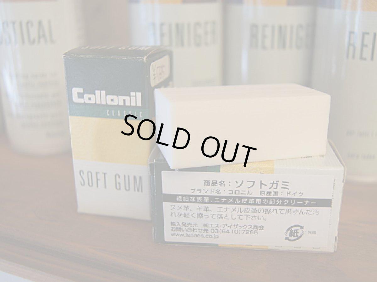 画像1: Collonil コロニル ソフトガミ 消しゴム感覚のクリーナー (1)