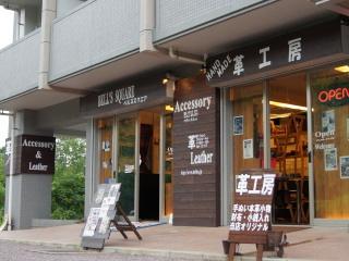 ベルズスクエア実店舗
