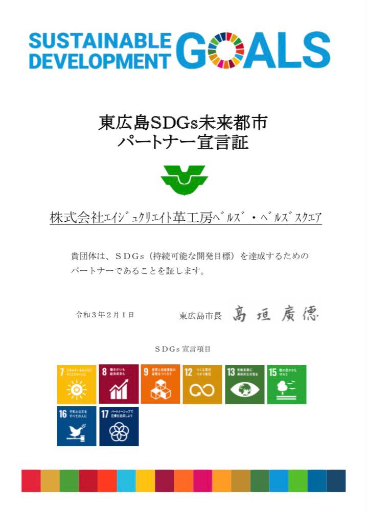東広島SDGs未来都市パートナー宣言証