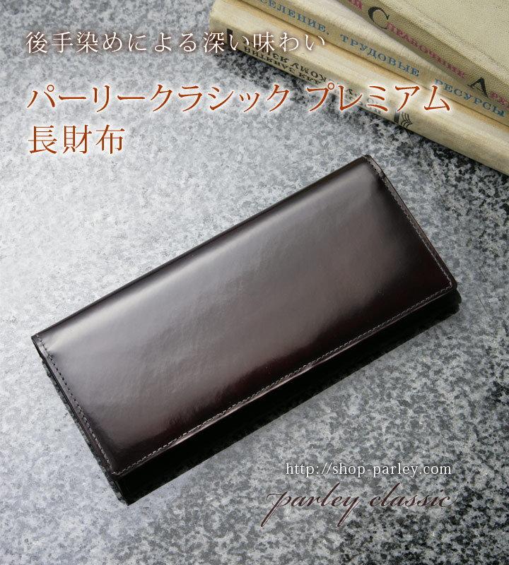 画像1: レザーブランド【パーリー】クラシックプレミアム長財布!オール牛革キップ使用♪ (1)