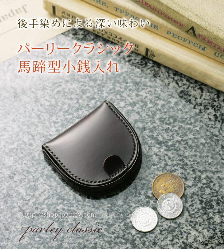 画像1: レザーブランド【パーリー】キメ細かな極上のクラシックレザー♪牛革 手縫い馬蹄型コインケース (1)