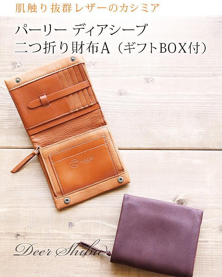 画像1: 【パーリー】極上の手触り♪ディアシーブ(鹿革)ぷっくり折財布 (1)