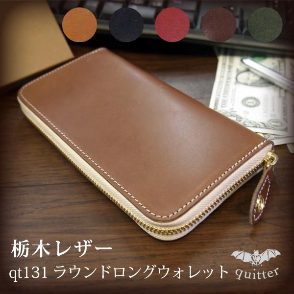 画像1: ラウンドジップ長財布【quitter】 在庫限り!!ラウンドレザーロングウォレット (1)