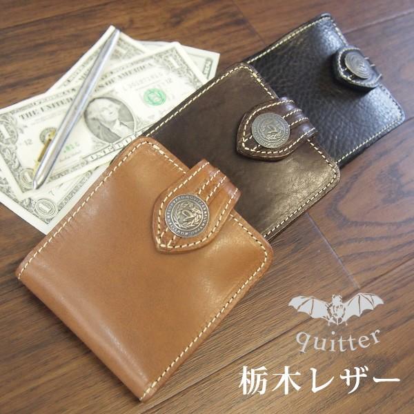 画像1: 新色!レザーブランド【quitter】オイルバケッタレザークイッターコンチョ折財布BOX付 (1)